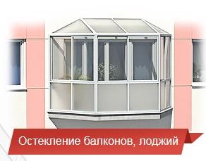 Балкон от пола с крышей П-образный