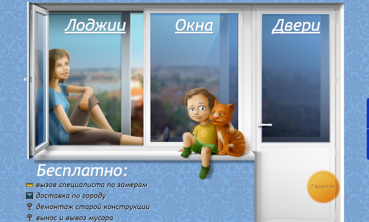Лоджия, Балкон, окно, девушка и Котик